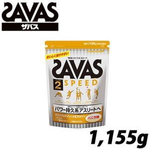 ザバス SAVAS プロテイン タイプ2スピード 1155g 55食分 パワー持久系アスリートへ CZ7326|ezone