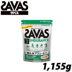 ザバス SAVAS プロテイン タイプ3エンデュランス 1155g 55食分 長時間動き続ける持久系...