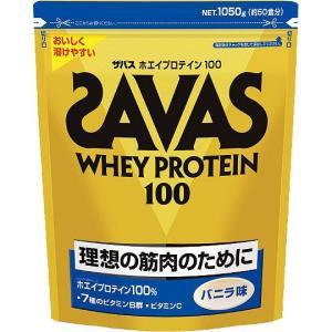 ザバス SAVAS ホエイプロテイン100 バニラ味 1050g(約50食分) CZ7417|ezone