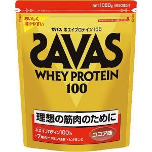 ザバス SAVAS ホエイプロテイン100 ココア味 1050g(約50食分) CZ7427|ezone
