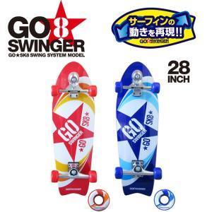 GOSWINGER(ゴースウィンガー) GOSK8 SWING SYSTEM スケートボード サーフィン (28インチ) ezone