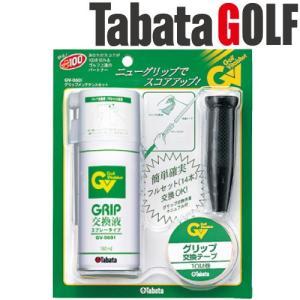 タバタ グリップ交換 メンテナンスセット GV-0601