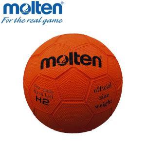 モルテン ハンドボール ボール 2号 ハンド H2|ezone
