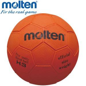 モルテン ハンドボール ボール 3号 ハンド H3|ezone