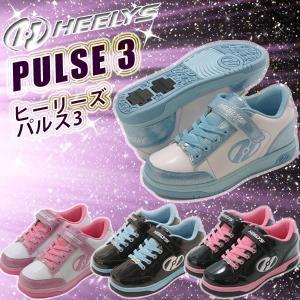【ラッピング無料】ヒーリーズ パルス 3 ローラーシューズ HEELYS PULSE 3 2輪タイプ ezone