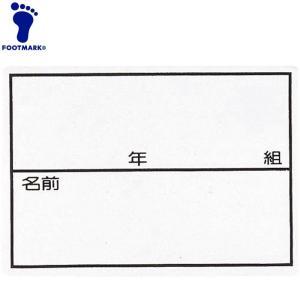 フットマーク 水泳 ストレッチネーム大 枠入り・年組つき 101267L-01 ezone