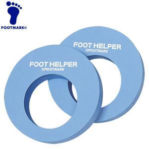 フットマーク 水泳 フットヘルパー ブルー 202951 ezone