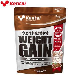ケンタイ Kentai ウェイトゲインアドバンス 3kg ミルクチョコ風味 K3320|ezone