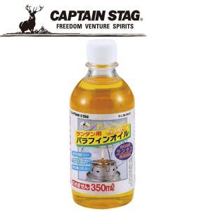 キャプテンスタッグ ランタン用パラフィンオイル350ml M9642 CAPTAIN STAG|ezone