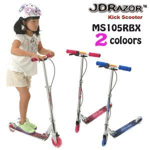 JD Razor グリットグリット キックスクーター キックスケーター キックボード MS105RBX|イーゾーン スポーツ PayPayモール店