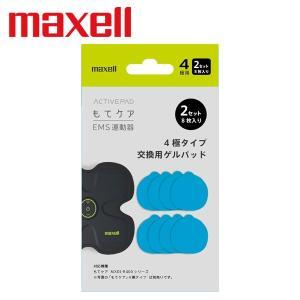 メール便送料無料 maxell マクセル EMS運動器 もてケア 交換用ゲルシート 4極用2セット(...