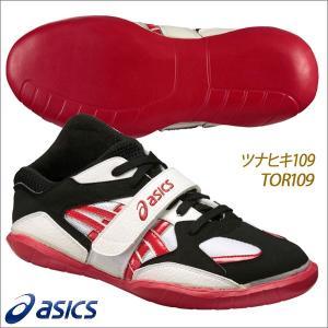 アシックス ツナヒキ109 綱引き競技用シューズ メンズ レディース asics TOR109