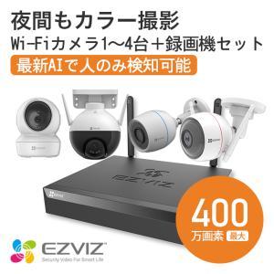 カメラ4台と録画装置のお得なセットです。動きを感知して不審者に発光とサイレンで威嚇。ダブルアンテナ搭...
