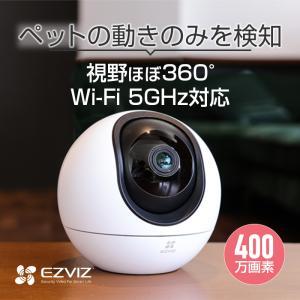 防犯カメラ 家庭用 ペットモニター 屋内 見守り|ezviz