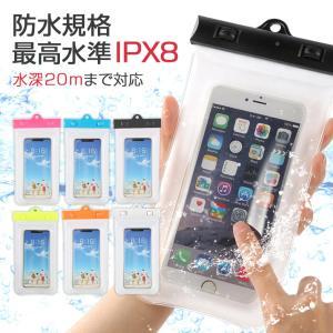 防水ケース スマホ 防水ポーチ 浮く 防水カバー ケース iPhone 他機種対応
