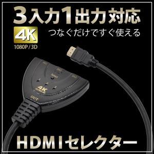 HDMI 分配器 切替器 セレクター ディスプレイ 3入力 1出力 4K 3D 1080P 高画質|防犯カメラ EZVIZ正規販売店