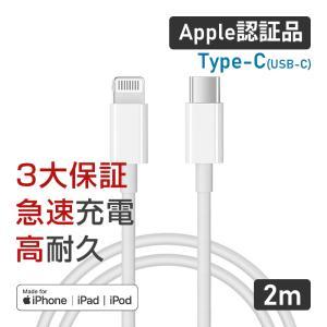 タイプC ライトニングケーブル 2m mfi 純正品質 iPhone 充電ケーブル c