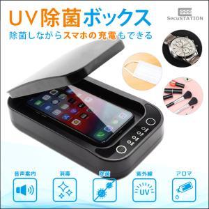 UV除菌ボックス スマホ UV 除菌ケース 充電 消毒 アロマ 除菌ライト 除菌box