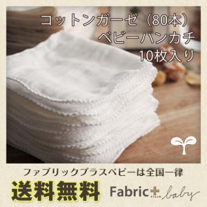 コットンガーゼお口拭きハンカチ 10枚セット 日本製