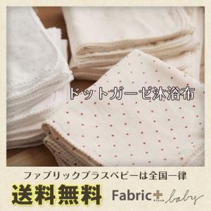 コットンガーゼ沐浴布 ドットプリント柄 2枚セット 日本製
