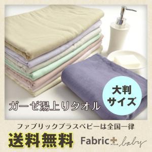 通常のパイルのタオルに比べると薄いガーゼのタオルですが、吸水性、乾きも良くそつなく役割を果たします。...