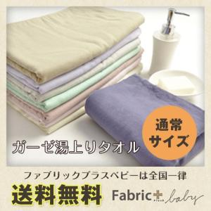 ガーゼ湯上りバスタオル【通常サイズ】 《日本製 両面ガーゼ 湯上りガーゼ》