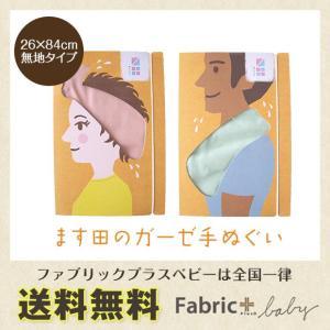 日本製ガーゼ手ぬぐい。肌にも優しく、乾きやすく、清潔。生地の織から縫製仕上げまで、全行程を日本国内に...