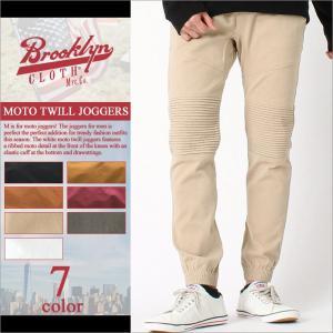 ブルックリンクロス ジョガーパンツ ストレッチ メンズ|大きいサイズ USAモデル ブランド BROOKLYN CLOTH|バイカーパンツ ストリート|f-box