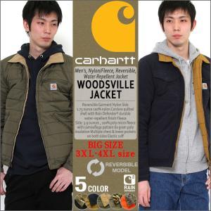 [ビッグサイズ] カーハート ジャケット メンズ ウッズビルジャケット 大きいサイズ 101740 USAモデル│ブランド リバーシブル ナイロンジャケット (clearance)|f-box