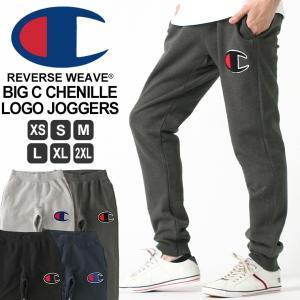 チャンピオン スウェットパンツ メンズ 大きいサイズ USAモデル リバースウィーブ|ブランド ジョガーパンツ ロゴ アメカジ|f-box