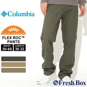 Columbia コロンビア パンツ メンズ ストレッチ ロックパンツ レギュラーフィット オムニシェード 紫外線防止 UVカット UPF50 (USAモデル) f-box