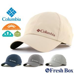 Columbia コロンビア 帽子 メンズ キャップ アウトドア スポーツ 紫外線対策 オムニシェイド オムニシールド (USAモデル) f-box