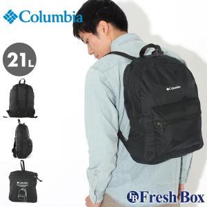 Columbia コロンビア バックパック メンズ 21L リュックサック パッカブル バッグ (columbia-1890801) f-box