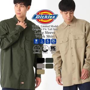 【TALLサイズ】 Dickies ディッキーズ ワークシャツ 長袖 dickies ワークシャツ 574 長袖シャツ メンズ 長袖シャツ 大きいサイズ メンズ シャツ|f-box