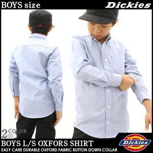 [キッズ] ディッキーズ ボーイズ シャツ 長袖 ボタンダウン オックスフォード KL920|大きいサイズ USAモデル Dickies Boys|長袖シャツ 子供服 フォーマル|f-box