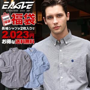 福袋 メンズ 長袖シャツ 2点セット 送料無料 [おしゃれなボタンダウンシャツ|チェック柄 ストライプ|日本規格|ブランド EAGLE THE STANDARD イーグル]|f-box