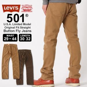 リーバイス 501 ボタンフライ ストレート 大きいサイズ USAモデル|ブランド Levi's Levis|ジーンズ デニム カラーデニム Levi's 501 アメカジ カジュアル|f-box