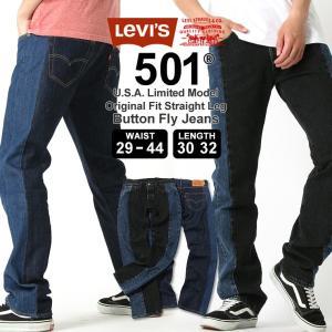 リーバイス 501 ボタンフライ ストレート 大きいサイズ USAモデル|ブランド Levi's Levis|ジーンズ デニム ラインパンツ Levi's 501 アメカジ カジュアル|f-box