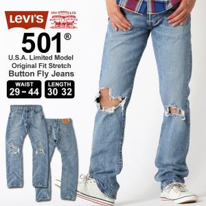 リーバイス 501 ダメージ ボタンフライ ストレート ストレッチ 大きいサイズ USAモデル|ブランド Levi's Levis|ジーンズ デニム Levi's 501 アメカジ|f-box