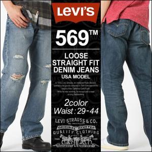 リーバイス 569 ジッパーフライ リラックスストレート ストレッチ 大きいサイズ 0242 0246 USAモデル|ブランド Levi's Levis|ジーンズ デニム アメカジ|f-box