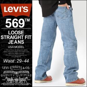 リーバイス 569 ジッパーフライ リラックスストレート ストレッチ 大きいサイズ 0271 USAモデル|ブランド Levi's Levis|ジーンズ デニム ジーパン アメカジ|f-box