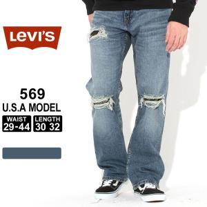 リーバイス 569 ジッパーフライ 大きいサイズ USAモデル|ブランド Levi's Levis|f-box