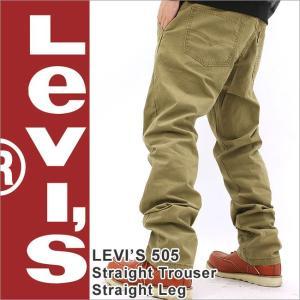 リーバイス/Levi's/Levis/リーバイス チノパン/チノパン メンズ 大きいサイズ/チノパン メンズ リーバイス/リーバイス 505/Levis 505/大きいサイズ|f-box
