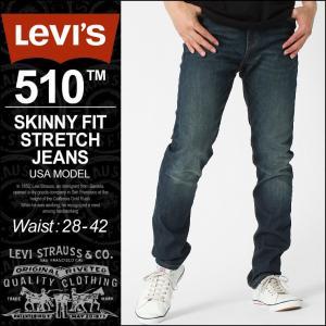 リーバイス 510 スキニー ジッパーフライ ストレッチ 大きいサイズ 510-0336 USAモデル|ブランド Levi's Levis|ジーンズ デニム ジーパン アメカジ カジュアル|f-box
