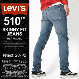 リーバイス 510 スキニー ジッパーフライ ストレッチ 大きいサイズ 510-0576 USAモデル|ブランド Levi's Levis|ジーンズ デニム ジーパン アメカジ カジュアル|f-box