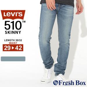 Levi's リーバイス 510 スキニー ジーンズ メンズ スキニーデニム ストレッチデニム 大きいサイズ SKINNY FIT JEANS [levis-05510-0883] (USAモデル)|f-box