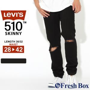 リーバイス 510 スキニー ブラック ストレッチ ダメージ加工 デニムパンツ メンズ 大きいサイズ|ジーンズ ジーパン 黒 ブランド アメカジ USAモデル|f-box