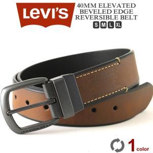 Levis リーバイス ベルト メンズ 本革 リバーシブル ベルト メンズ ブランド カジュアル 大きいサイズ 40mm|f-box