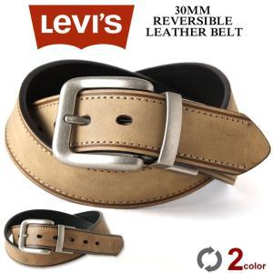 リーバイス ベルト リバーシブル 30mm メンズ 大きいサイズ USAモデル|ブランド Levi's Levis|本革 レザー アメカジ カジュアル|f-box
