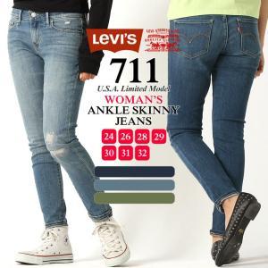 リーバイス レディース 711 スキニー 大きいサイズ USAモデル|ブランド Levi's Levis|ジーンズ デニム ジーパン アンクルスキニー アメカジ カジュアル|f-box